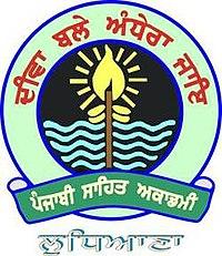 Punjabi academy ludhiana.jpeg
