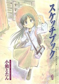 http://upload.wikimedia.org/wikipedia/en/thumb/b/b2/Sketchbook_manga_volume_1.jpg/230px-Sketchbook_manga_volume_1.jpg