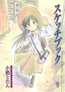 Sketchbook (manga) - Wikipedia