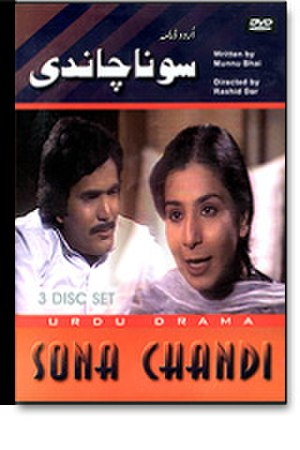 Sona Chandi - Image: Sonachandi