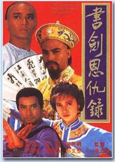 <i>The Legend of the Book and the Sword</i> (1987 TV series)