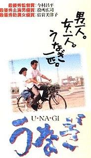 <i>The Eel</i> (film) 1997 film directed by Shōhei Imamura