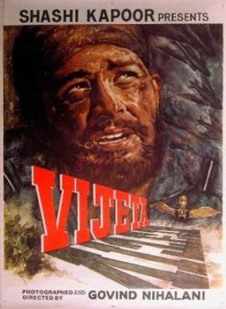 Vijeta (1982 film) - Image: Vijeta poster