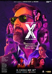"Poster of the film - ""X - The Film.jpg"""