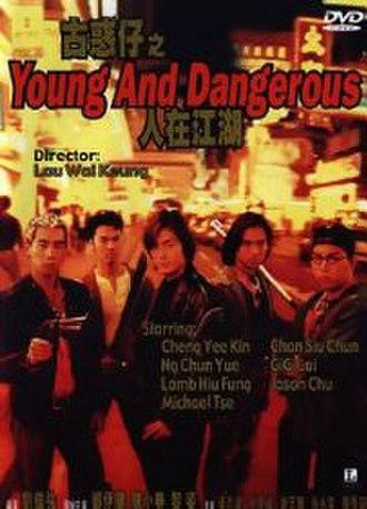 Young and Dangerous (film series) - Young and Dangerous DVD cover