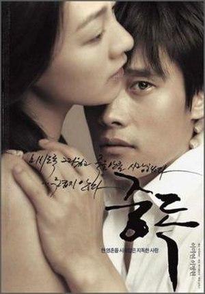 Addicted (2002 film) - Image: Addicted film poster