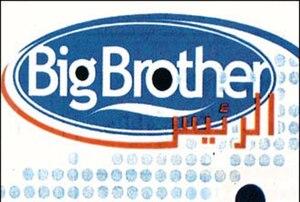 Big Brother: The Boss - Image: BBARABIA