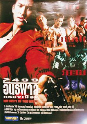 Dang Bireley's and Young Gangsters - The Thai movie poster.