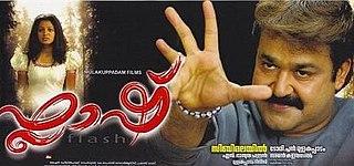 <i>Flash</i> (2007 film) 2007 film by Sibi Malayil