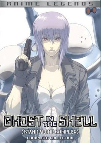 Ghost in the Shell: Stand Alone Complex - Ghost in the Shell: Stand Alone Complex complete collection cover