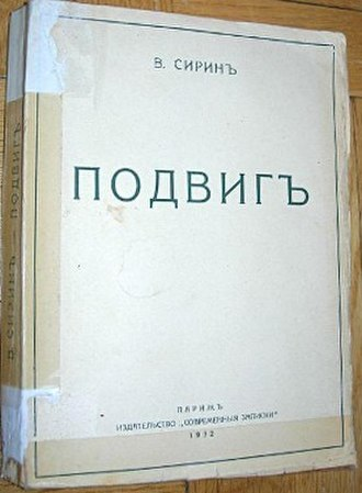 Glory (novel) - First edition