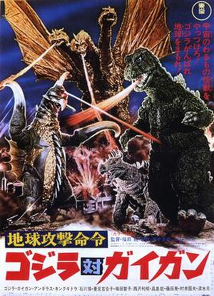 Godzilla vs. Gigan - Japanese theatrical release poster