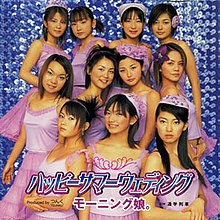 Happy Summer Wedding (Morning Musume single - cover art).jpg
