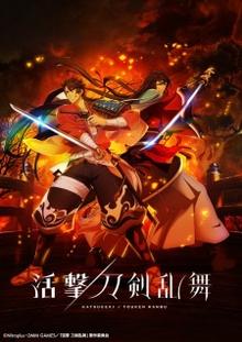 Resultado de imagen para Katsugeki Touken Ranbu
