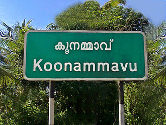 Koonammavu - Multi-lingual sign board at NH-66