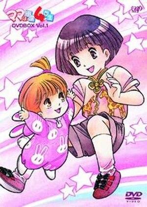 Mama wa Shōgaku 4 Nensei - Image: Mama 4th DVD1