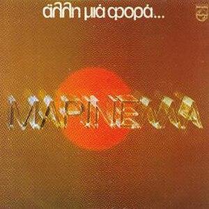 Alli Mia Fora (Marinella album) - Image: Marinella Alli Mia Fora 1976