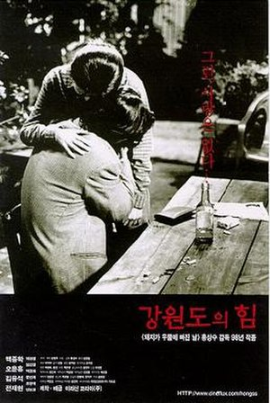 The Power of Kangwon Province - Theatrical poster