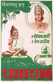 Ramayan (1954 film) - Wikipedia