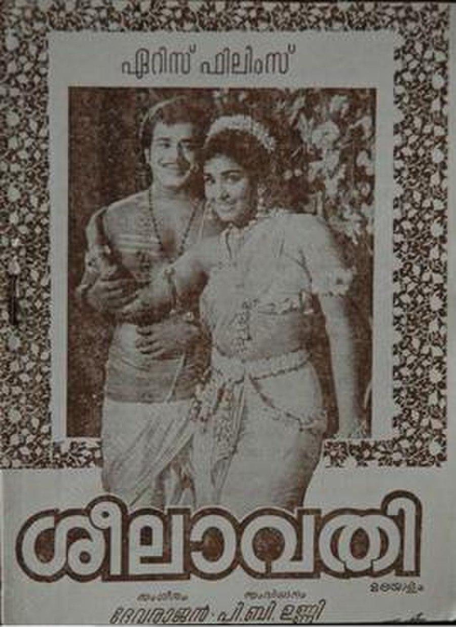 Sheelavathi