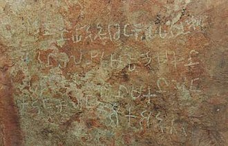 History of Tamil Nadu - Tamil brahmi inscription
