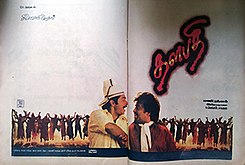 <i>Thalapathi</i> 1991 film by Mani Ratnam