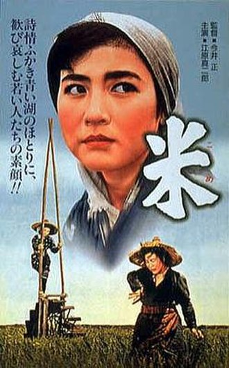 The Rice People - Original Japanese poster.