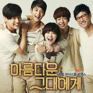 To the Beautiful You (soundtrack) - Image: To the beautiful you ost