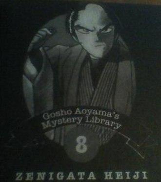Zenigata Heiji - Zenigata Heiji, as he appeared in volume 8 of Detective Conan