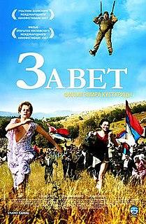 2007 film by Emir Kusturica