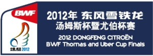 2012 Thomas & Uber Cup - Image: 2012 TUC logo