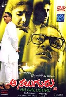 <i>Aa Naluguru</i> 2004 Telugu-language film