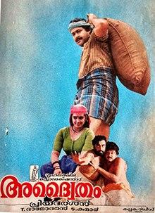 Advaitham movie