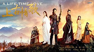A Life Time Love - Drama poster