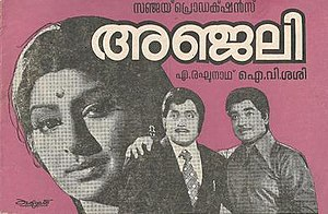 Anjali (1977 film) - Image: Anjali old Malayalam movie