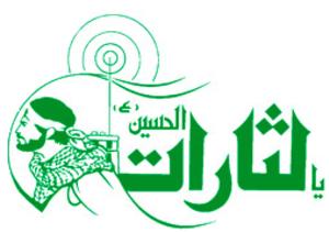 Ansar-e Hezbollah - Header of Yalasarat