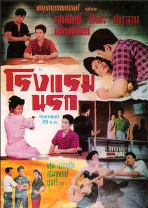 Rattana Pestonji - Cover from the DVD of Rattana's 1957 film, Country Hotel, available from the Thai Film Foundation.