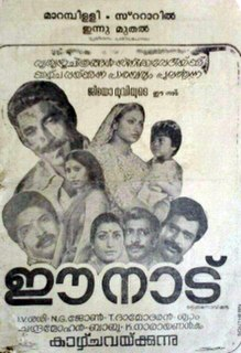 <i>Ee Nadu</i> 1982 film by I. V. Sasi