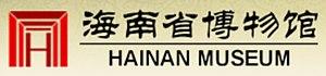 Hainan Museum - Image: Hainan Provincial Museum logo 01