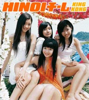 King Kong (E-Rotic song) - Image: Hinoi Team King Kong 1