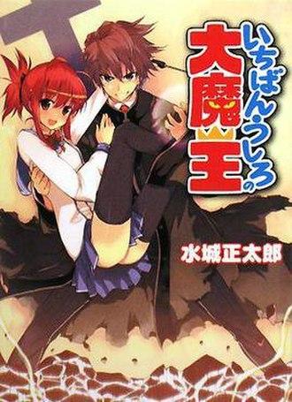 Demon King Daimao - Image: Ichiban Ushiro no Daimaō Vol 01 Cover