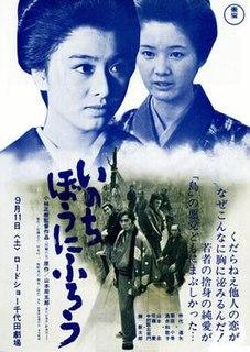 <i>Inn of Evil</i> 1971 Japanese film directed by Masaki Kobayashi