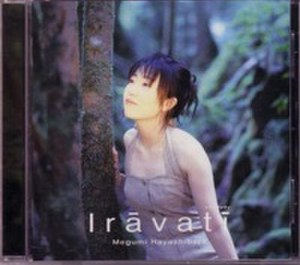 Irāvatī - Image: Iravati