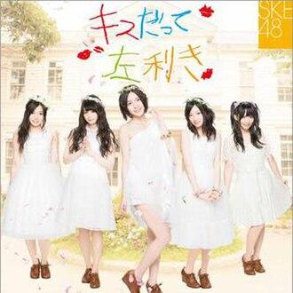 Kiss Datte Hidarikiki - Image: Kiss Datte Hidarikiki Cover