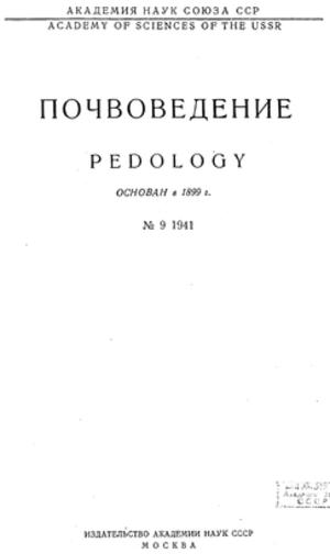 Pochvovedenie - Cover of the 1941 edition