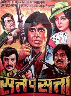 <i>Satte Pe Satta</i> 1982 Indian film