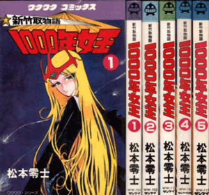 Queen Millennia - Cover of first manga volume, with spines from remaining four volumes (Sankei editions).