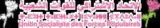 Sozialistische Union der Volkskräfte logo.png