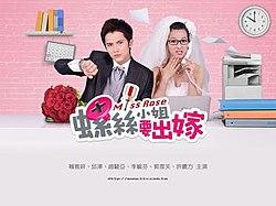 Luo si xiao jie yao chu jia online dating