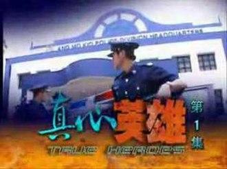 True Heroes (TV series) - Title card